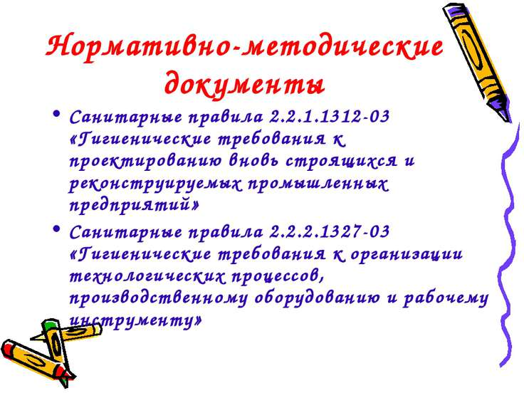 Нормативно-методические документы Санитарные правила 2.2.1.1312-03 «Гигиениче...