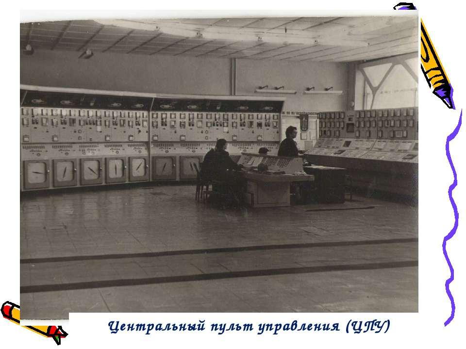 Центральный пульт управления (ЦПУ)