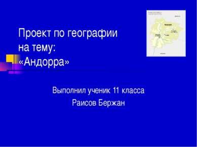 Проект по географии на тему: «Андорра» Выполнил ученик 11 класса Раисов Бержан