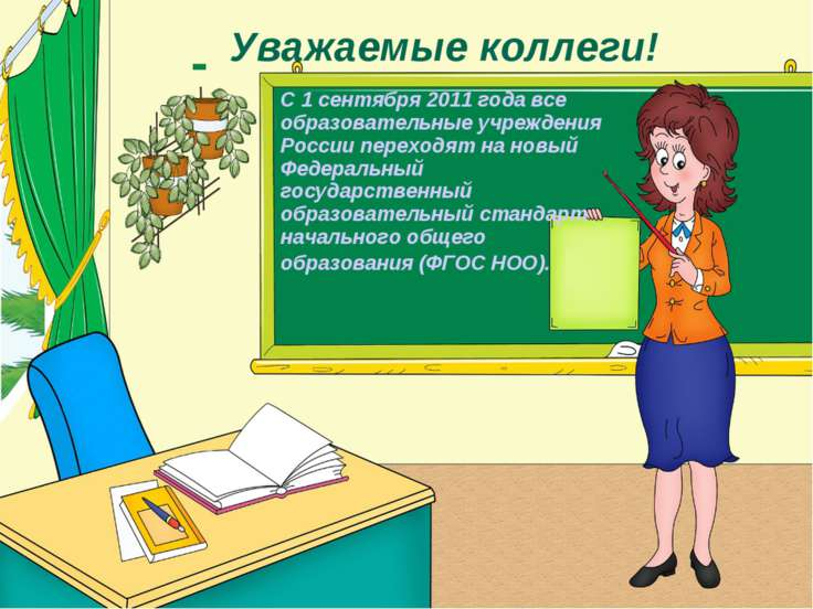 Уважаемые коллеги! С 1 сентября 2011 года все образовательные учреждения Росс...