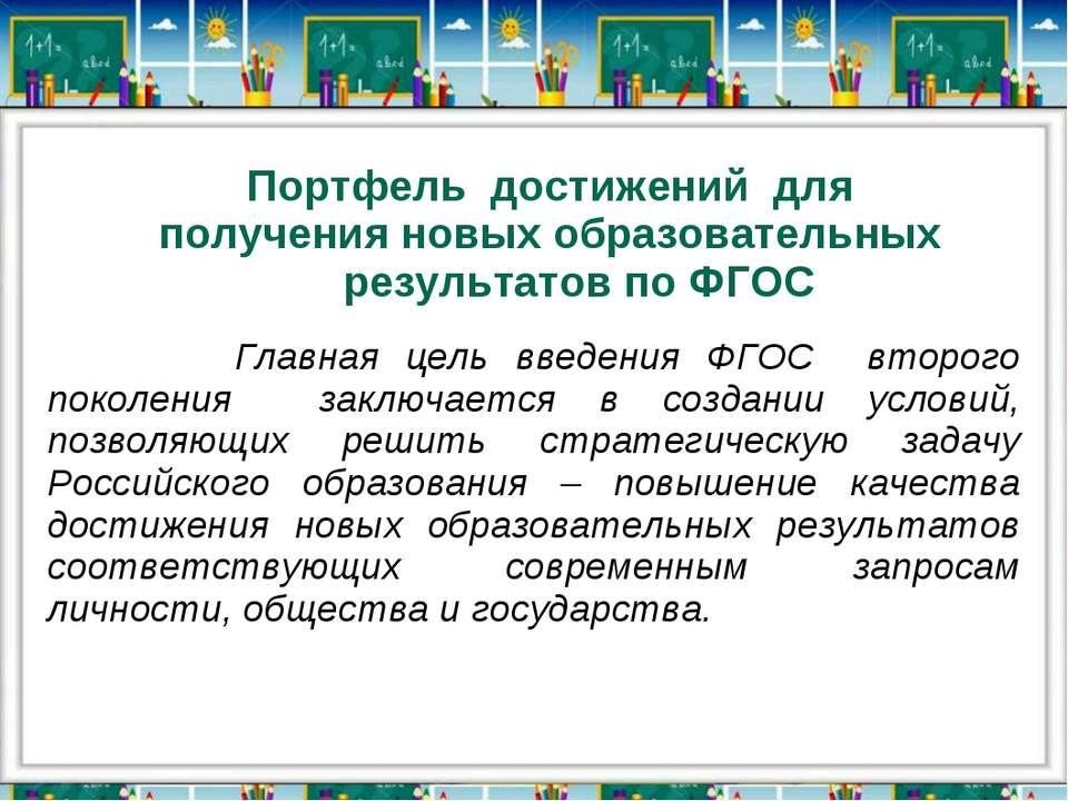 Главная цель введения ФГОС второго поколения заключается в создании условий, ...