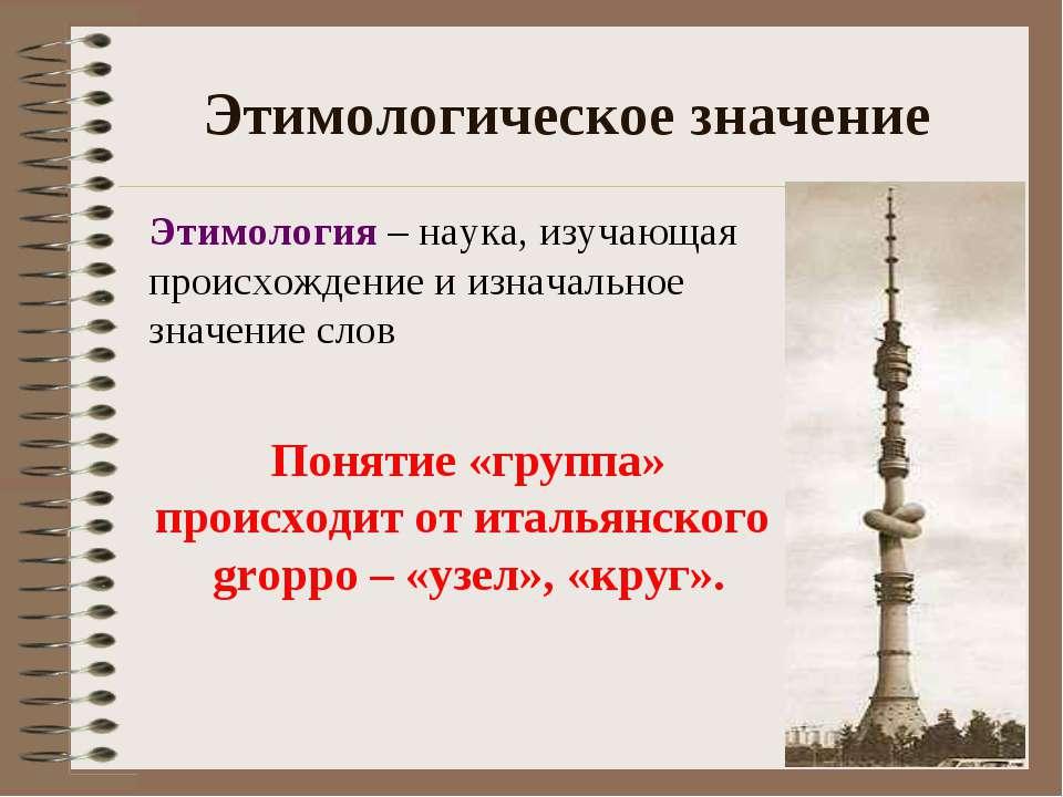Этимологическое значение Этимология – наука, изучающая происхождение и изнача...