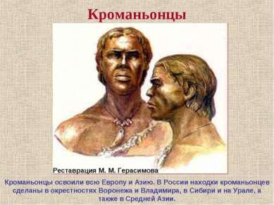 Кроманьонцы Реставрация М. М. Герасимова Кроманьонцы освоили всю Европу и Ази...