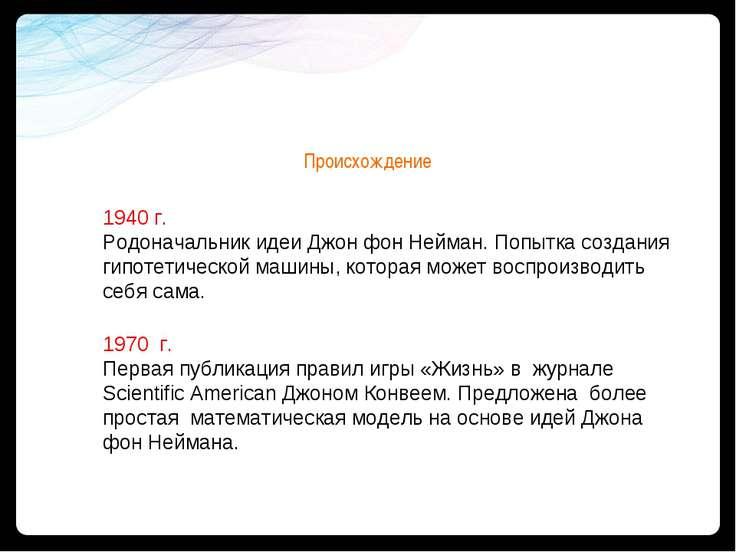 Происхождение 1940 г. Родоначальник идеи Джон фон Нейман. Попытка создания ги...