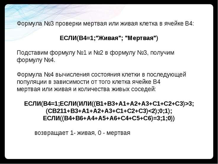 """Формула №3 проверки мертвая или живая клетка в ячейке B4: ЕСЛИ(B4=1;""""Живая""""; ..."""