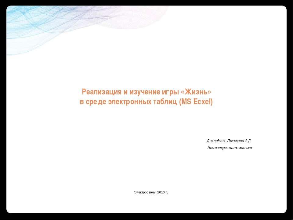 Реализация и изучение игры «Жизнь» в среде электронных таблиц (MS Ecxel) Докл...