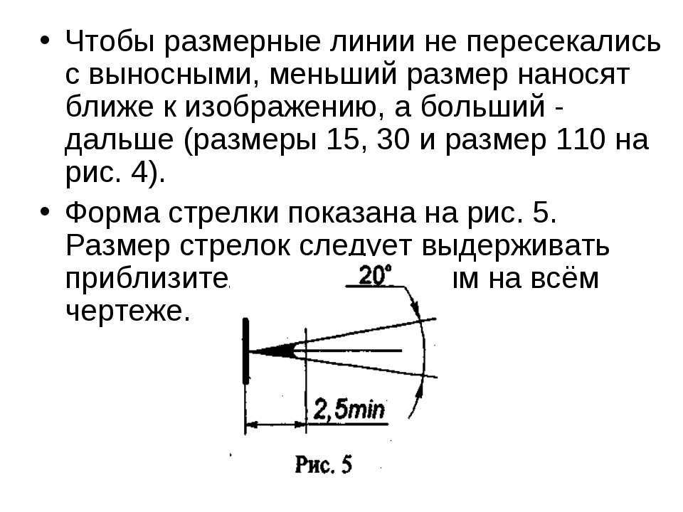 Чтобы размерные линии не пересекались с выносными, меньший размер наносят бли...