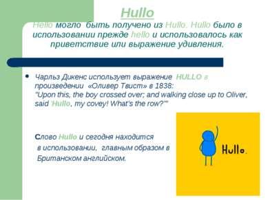 Hullo Hello могло быть получено из Hullo. Hullo было в использовании прежде h...