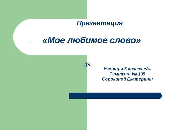 Презентация «Мое любимое слово» Ученицы 5 класса «А» Гимназии № 105 Сорокиной...