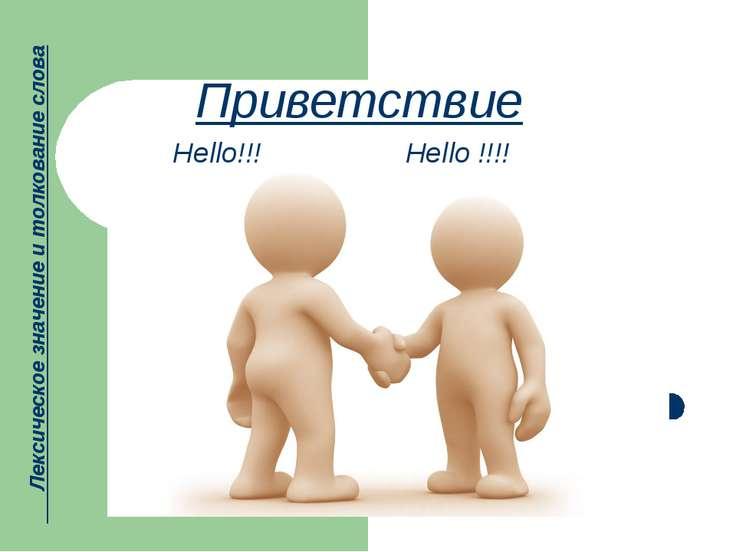 Приветствие Hello!!! Hello !!!! Лексическое значение и толкование слова