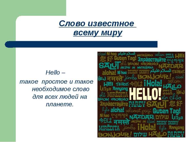Слово известное всему миру Hello – такое простое и такое необходимое слово дл...