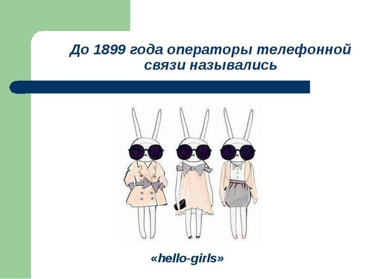 До1899 года операторы телефонной связи назывались «hello-girls»