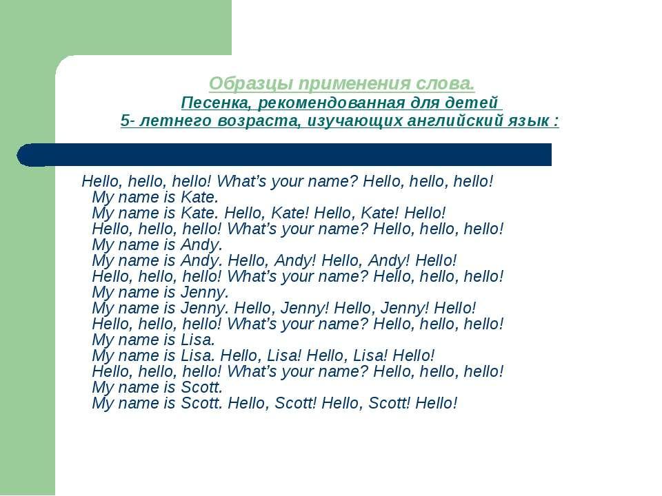 Образцы применения слова. Песенка, рекомендованная для детей 5- летнего возра...