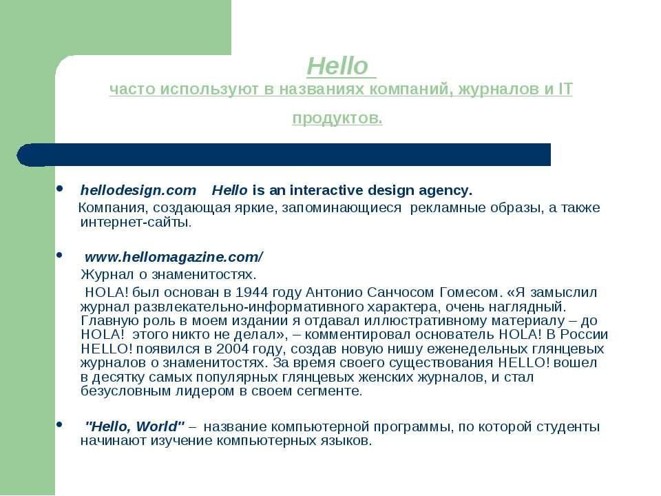 Hello часто используют в названиях компаний, журналов и IT продуктов. hellode...