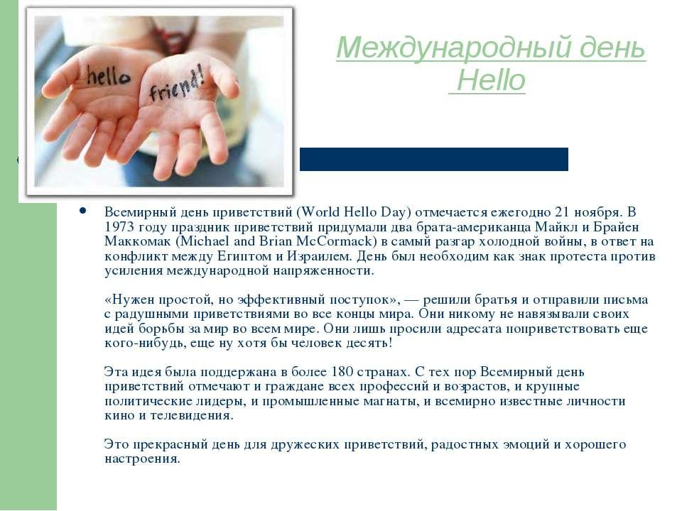 Международный день Hello Всемирный день приветствий (World Hello Day) отмечае...