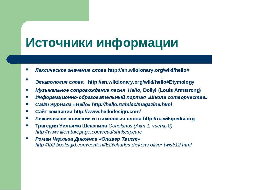 Источники информации Лексическое значение слова http://en.wiktionary.org/wiki...