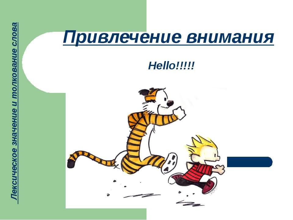 Привлечение внимания Hello!!!!! Лексическое значение и толкование слова
