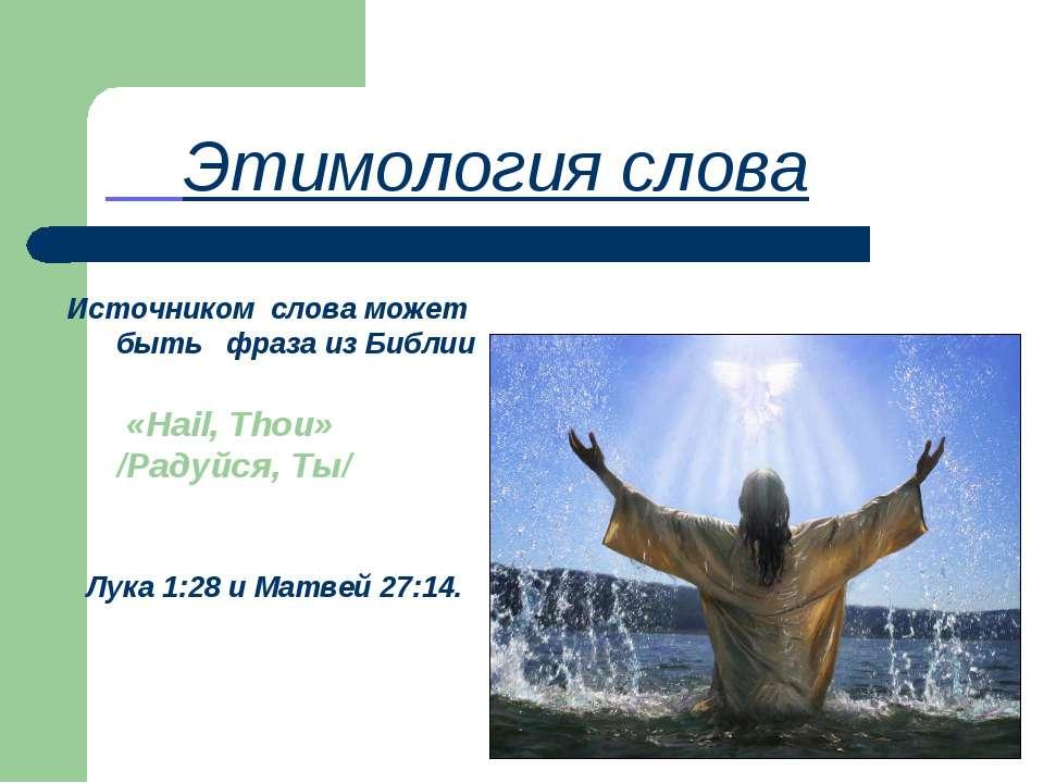 Этимология слова Источником слова может быть фраза из Библии «Hail, Thou» /Ра...
