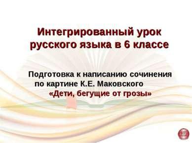 Интегрированный урок русского языка в 6 классе Подготовка к написанию сочинен...