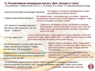 -Но вспомним задачу нашего урока: подготовиться к созданию сочинения с исполь...