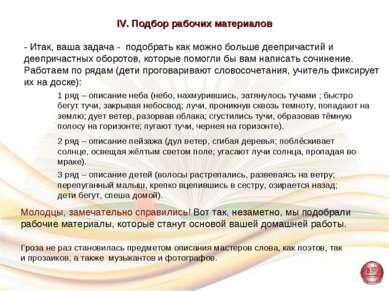 IV. Подбор рабочих материалов - Итак, ваша задача - подобрать как можно больш...