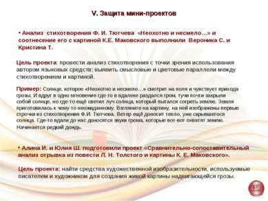 V. Защита мини-проектов Анализ стихотворения Ф. И. Тютчева «Неохотно и несмел...