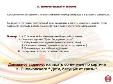 VI. Заключительный этап урока Составление собственного плана сочинения, подбо...