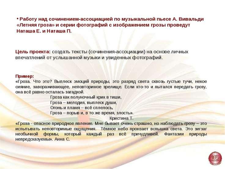 Работу над сочинением-ассоциацией по музыкальной пьесе А. Вивальди «Летняя гр...