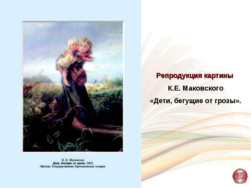 Репродукция картины К.Е. Маковского «Дети, бегущие от грозы».