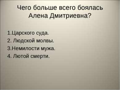 Чего больше всего боялась Алена Дмитриевна? Царского суда. Людской молвы. Нем...