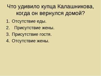 Что удивило купца Калашникова, когда он вернулся домой? Отсутствие еды. Прису...