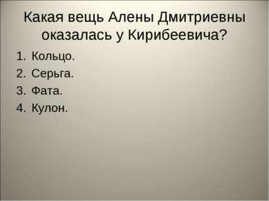 Какая вещь Алены Дмитриевны оказалась у Кирибеевича? Кольцо. Серьга. Фата. Ку...