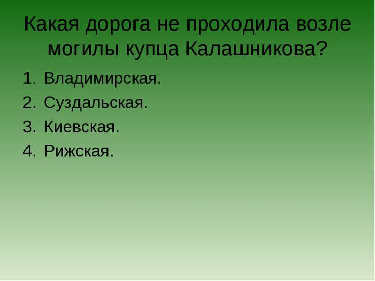 Какая дорога не проходила возле могилы купца Калашникова? Владимирская. Сузда...