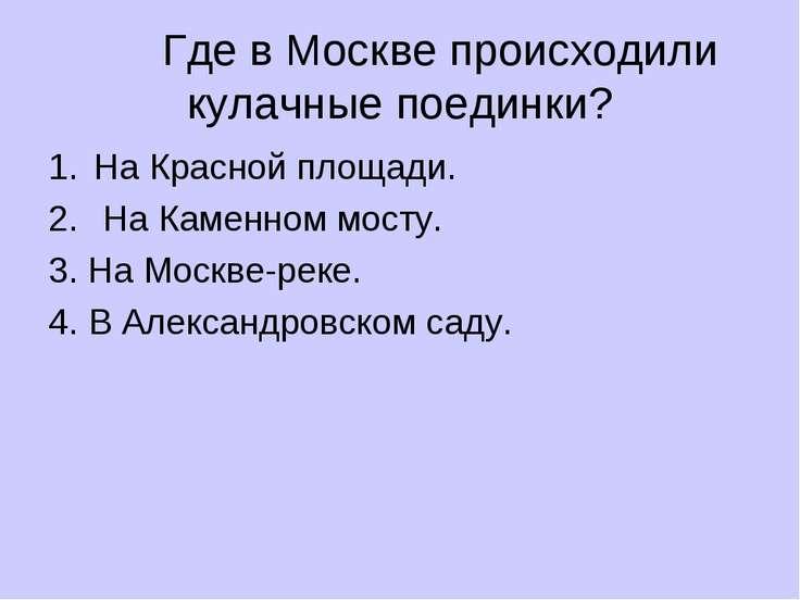 Где в Москве происходили кулачные поединки? На Красной площади. На Каменном м...