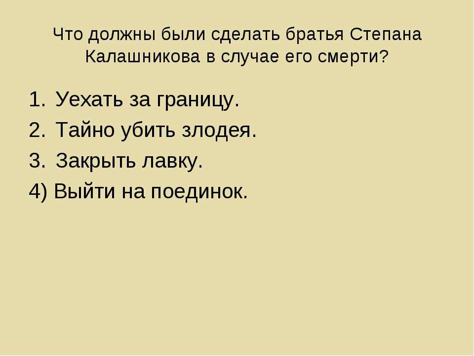 Что должны были сделать братья Степана Калашникова в случае его смерти? Уехат...