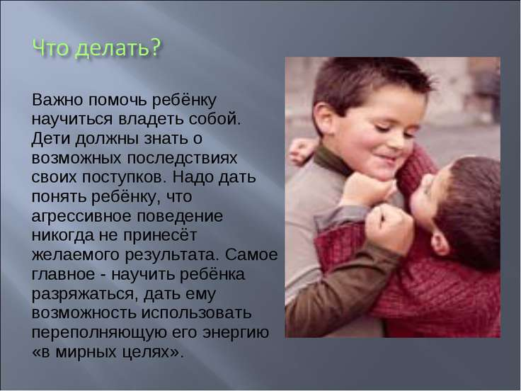 Важно помочь ребёнку научиться владеть собой. Дети должны знать о возможных п...