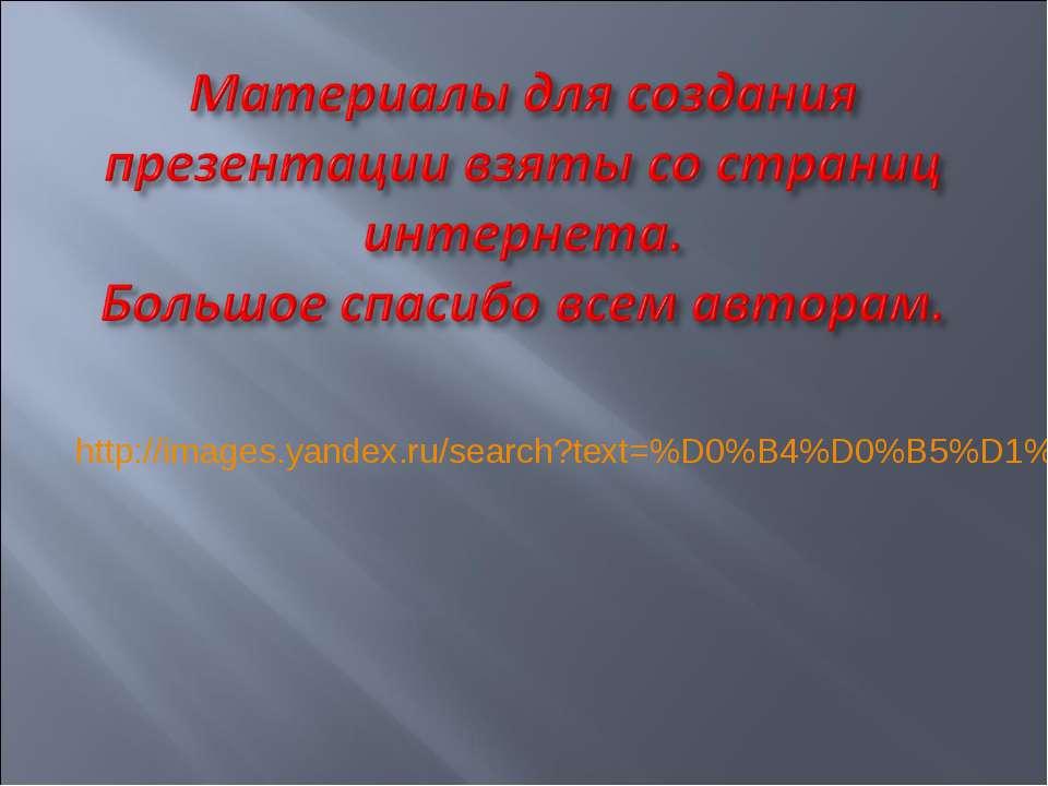 http://images.yandex.ru/search?text=%D0%B4%D0%B5%D1%82%D1%81%D0%BA%D0%B0%D1%8...