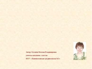 Автор: Кугаппи Наталья Владимировна учитель начальных классов МОУ « Нововилго...