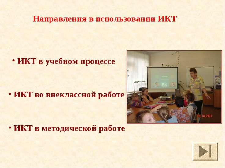 ИКТ в учебном процессе ИКТ во внеклассной работе Направления в использовании ...