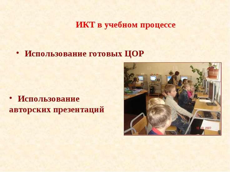 ИКТ в учебном процессе Использование готовых ЦОР Использование авторских през...