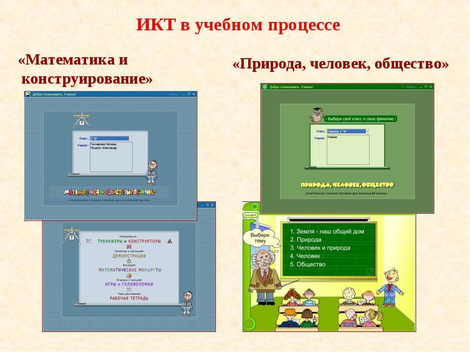 ИКТ в учебном процессе «Природа, человек, общество» «Математика и конструиров...