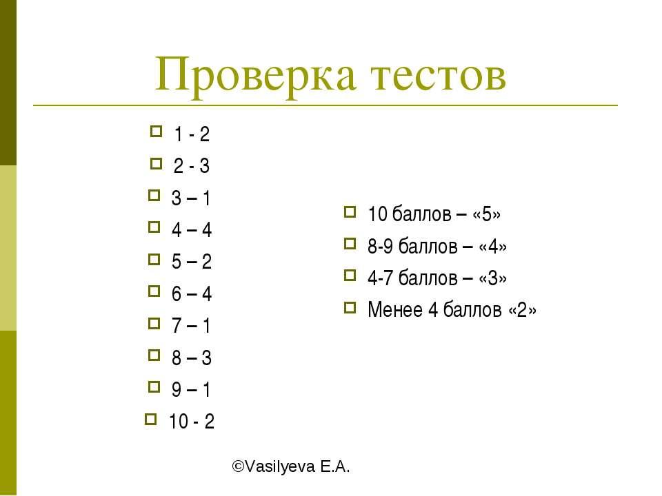 Проверка тестов 1 - 2 2 - 3 3 – 1 4 – 4 5 – 2 6 – 4 7 – 1 8 – 3 9 – 1 10 - 2 ...