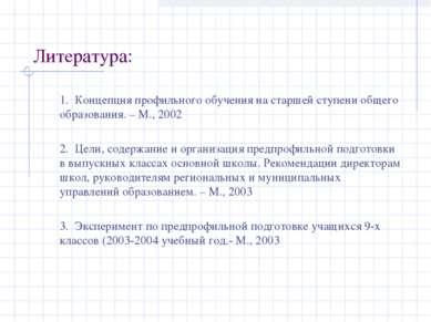 Литература: 1. Концепция профильного обучения на старшей ступени общего образ...