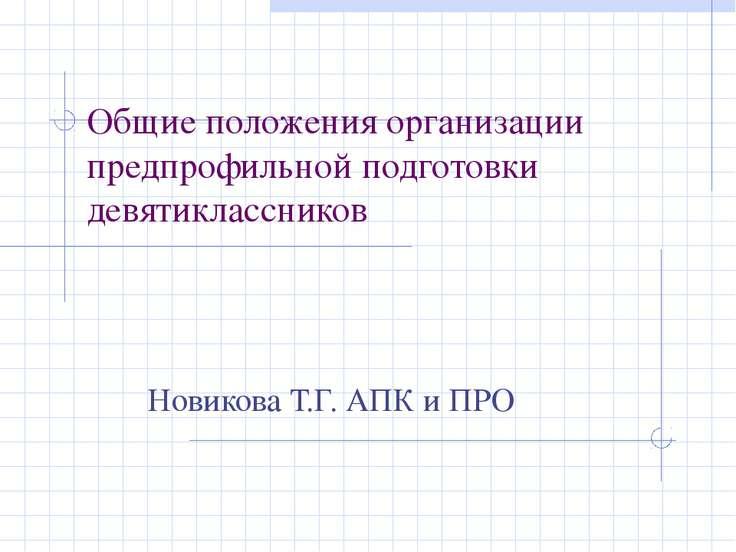 Общие положения организации предпрофильной подготовки девятиклассников Новико...