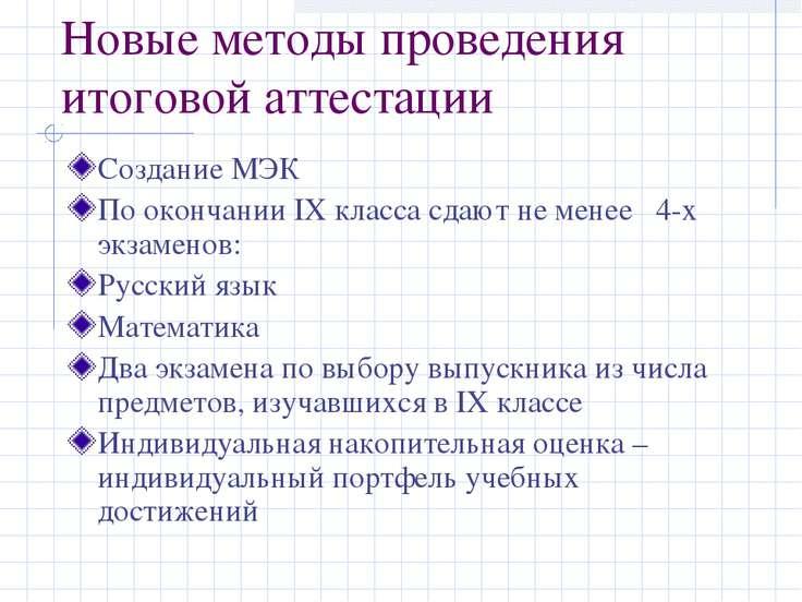 Новые методы проведения итоговой аттестации Создание МЭК По окончании IX клас...