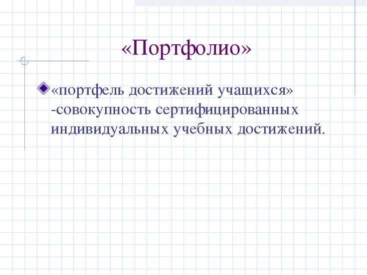 «Портфолио» «портфель достижений учащихся» -совокупность сертифицированных ин...