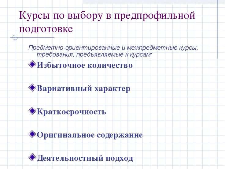 Курсы по выбору в предпрофильной подготовке Предметно-ориентированные и межпр...