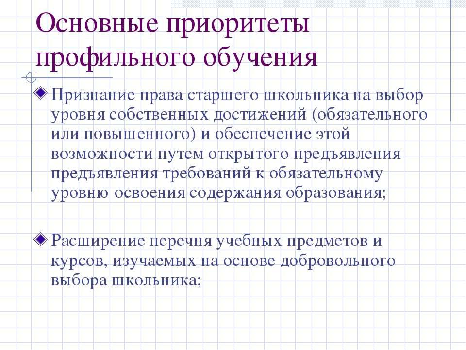 Основные приоритеты профильного обучения Признание права старшего школьника н...