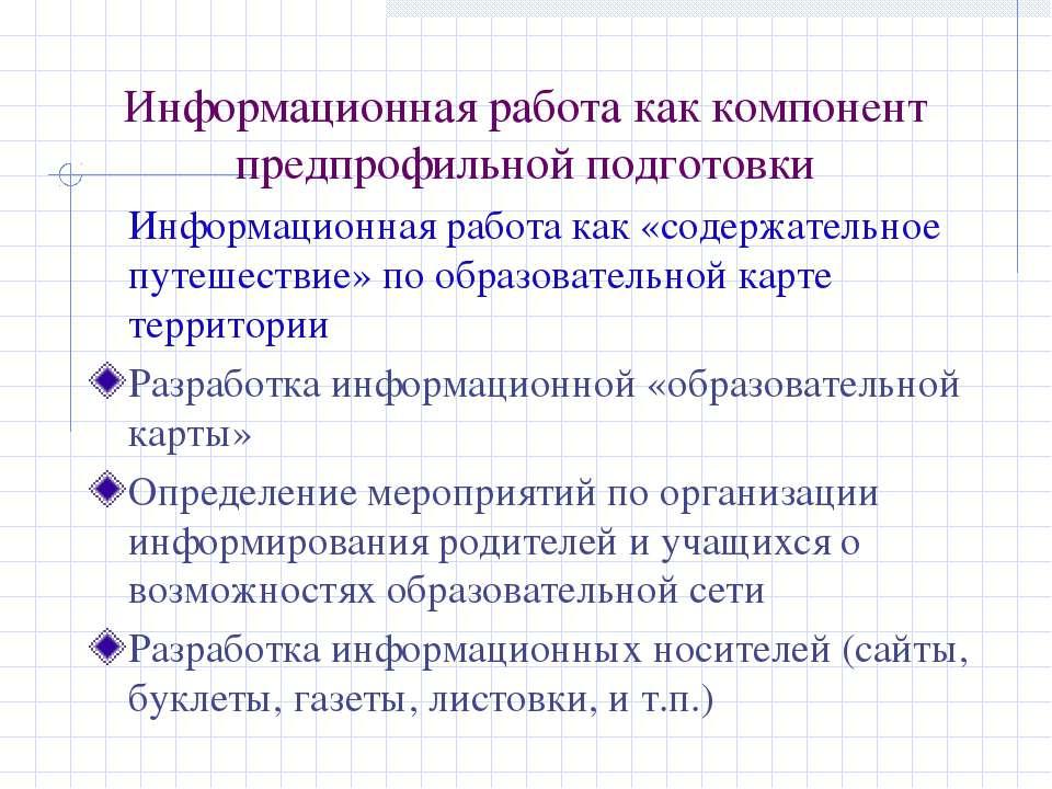 Информационная работа как компонент предпрофильной подготовки Информационная ...