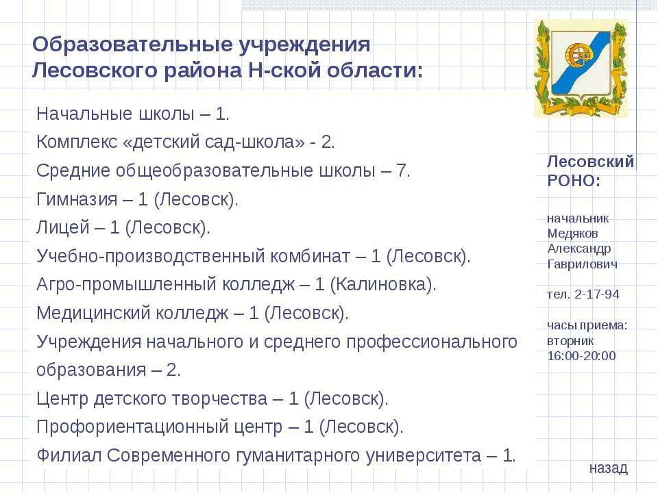 Образовательные учреждения Лесовского района Н-ской области: Начальные школы ...